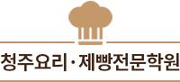 청주요리 · 제빵전문학원