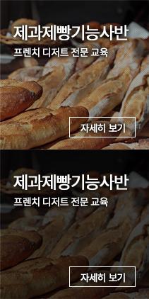 제과제빵기능사반